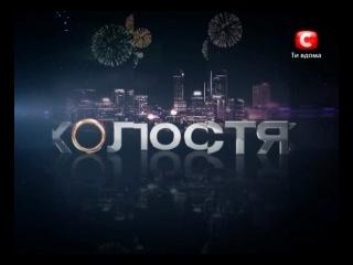 Заставка реалити-шоу Холостяк. Украина. 1 сезон (2 версия)