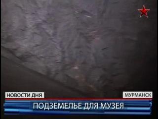 Путешествие по подземному Мурманску