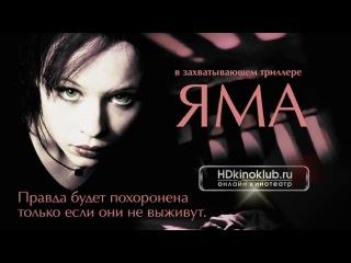 Фильм Яма / The Hole (2001) HD онлайн