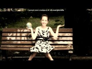 «Фотосессия» под музыку Песня из рекламы духов - Fandi di fendi. Picrolla