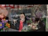Машулька - роднулька под музыку Ирина Дубцова,Алсу, Жасмин ,Таня Буланова и Лера Кудрявцева - Спи, Моё Солнышко . Picrolla