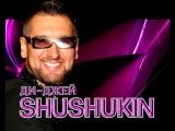 07 ДЕКАБРЯ - SUPER STAR DJ - DJ SHUSHUKIN