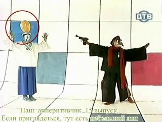 Ляпы в каламбуре 4.