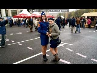 «казачья станица-Москва 17.10.2012» под музыку Любе - Мы пойдём с конем. Picrolla