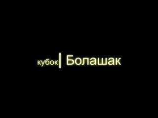 (Видео - приглашение) на Tурнир по футболу 2013