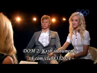Отрывок интервью Ольги Бузовой и Дмитрия Тарасова каналу Россия 2