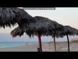 Куба 2013 под музыку Даниил Сергеевич подсадил на кубинские песни)) - Comandante Che Guevara. Picrolla