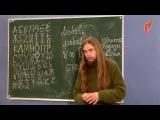 Андрей Ивашко - Древнерусский язык с азовъ.  День 2. Часть 6
