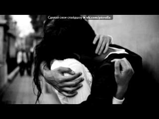 «Со стены ► Улыбнись,ты красивая ツ» под музыку Русский реп [vkhp.net] - Про любовь,).Люблю тебя....если сможешь прости(.Ти мне дорог...и я не хочу тебя терять. Picrolla