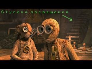 Масонские символы в мультфильме