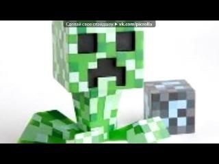 Приколы про Minecraft под музыку DJ MARK - Сегодня поиграю я в Маинкрафт. Picrolla