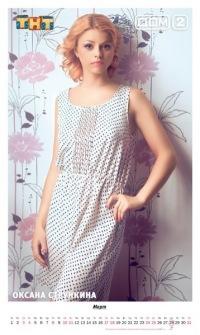 Оксана Стрункина, 25 марта 1985, Харьков, id169530399