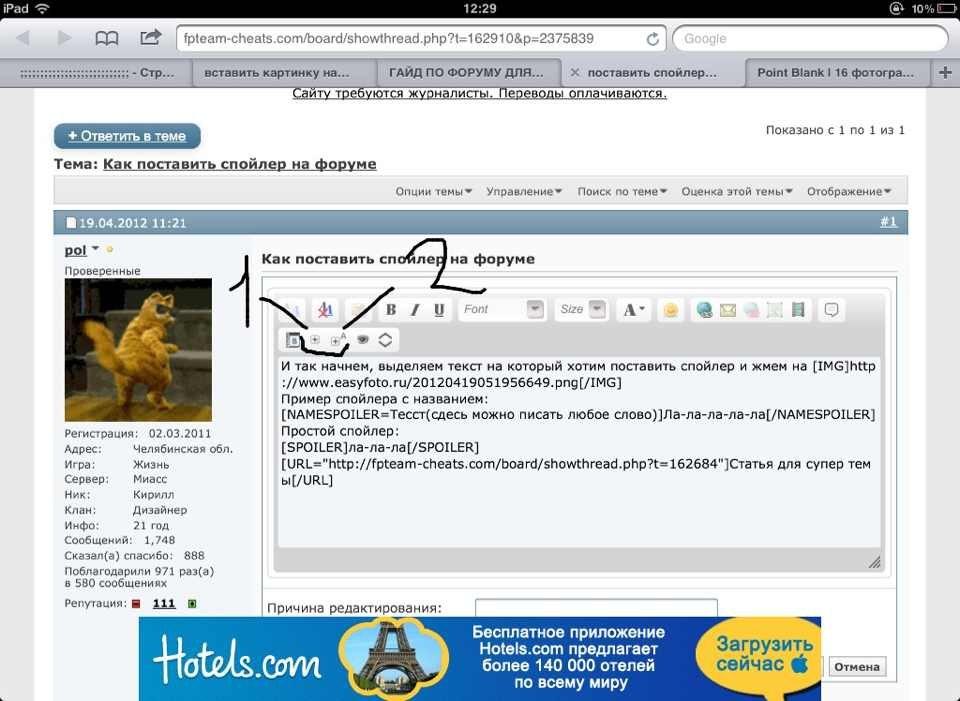 Как сделать кликабельную ссылку на
