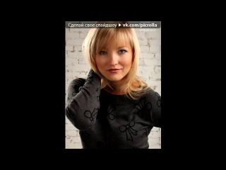«Светлана Брюханова (Катя)» под музыку Мерлин Монро(песня из сериала кухня) - Teach me tiger. Picrolla