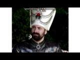 «Скрытый альбом с картинками для конструктора МиниТестов» под музыку Великолепный век - Победа Хюррем. Picrolla