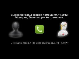 Вызов бригады скорой помощи. Молдова, Бельцы 04.11.2012