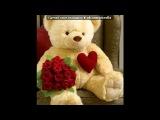 «зая моя» под музыку ♥Парень поёт про любовь к своей девушке♥ - Люблю тебя как ангел Бога, как розу любит соловей,как мать детя родного любит...а я тебя ещё сильней=*. Picrolla