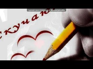 МОЕМУ ЛЮБИМОМУ ЛЕШКЕ посвещается я тебя люблю и очень сильно скучаю по тебе♥