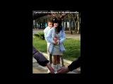 «Наша Свадьба» под музыку Шамхан Далдаев - Огонь свечи(Стоп, стоп, стоп музыка, вот это девушка и ночь,стоп, стоп, стоп музыка, мы прогоняли скуку прочь  душа поёт, забот не зная никаких,cтоп музыкант, танец молодых...). Picrolla