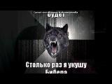 «С моей стены» под музыку Букины - Папа-псих + Мама-псих. Picrolla