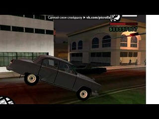 GTA Чёрная Молния под музыку Michel Teló Ai Se Eu Te Pego Picrolla