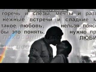 «(((любовь к нему» под музыку ♥Котенок ты мне очень дорог. просто вернись и будь всегда рядом со мной, я люблю тебя солнышко мое=*  - :* Люблю тебя - ♥Эта песня для тебя, мой мальчик.только ты в моём сердце... НАВСЕГДА. Я была счастлива рядом с тобой. Спасибо за то, что ты есть, ЛЮБИМЫЙ.♥Знай, что ты у меня самый лучший!!!!!!!. Picrolla