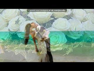 «Мария и Влад» под музыку Свадебный медляк - типа рэп. Picrolla