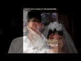 «наша свадьба)))))))))» под музыку Стимул - Девочка моя выходит замуж. Picrolla