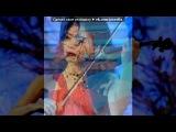 «Ванесса Мей» под музыку Vanessa-Mae - Storm. Picrolla