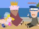Маленькое королевство Бена и Холли. 37 серия- Большой плохой Барри