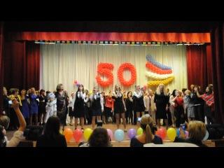 Отрывок из концерта на 50 летие гимназии И.С. Никитина. 26.10.2012
