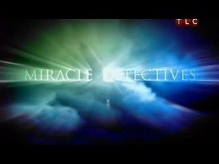 Как объяснить чудо / Miracle Detectives 1 сезон 4 серия