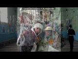 «мое» под музыку 1 Класс,Царь и Рэп Войска - Дисс на АК47. Picrolla