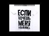С моей стены под музыку RiDer vkhp.net - Побуду один (prod. MC 77 &ampamp Handyman). Picrolla