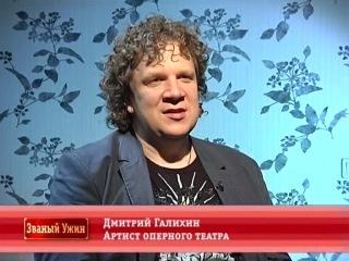 Званый ужин. Неделя 247 (эфир 20.08.2012) День 1, Ирина Игамбердиева