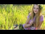 «Красивые Фото • fotiko.ru» под музыку реп про дружбу - эта песня, для всех моих друзей, послушайте и вдумайтесь, ведь друзья это самое главное в жизни!!и научитесь понимать кто друг, а кто крыса))!!!!!спасибо за то что вы есть!!!!!!!. Picrolla