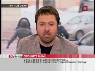 Открытая студия 5 канала, прямой эфир, Содом и Гомора, гомофобное общество России
