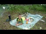 «выходные....рыбалка..» под музыку Сергей Беликов - Моя деревня. Picrolla