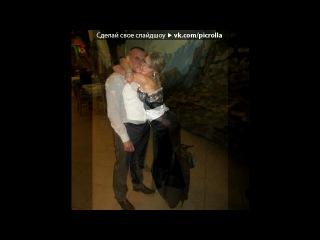 «Я с мужем и друзьями» под музыку Семён Слепаков - Лучший секс - это секс с женой)))). Picrolla