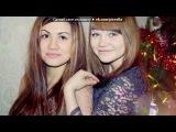 «для тебя» под музыку Гоша Матарадзе - Два сердца (скачать альбом на mataradze.ru ). Picrolla