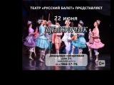 Балет в Эрмитажном театре, июнь 2013