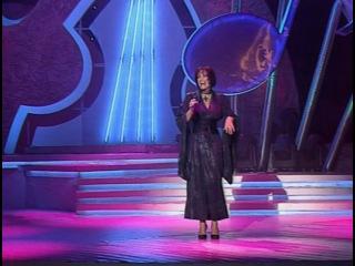 Ирина Понаровская - У женщины доверчива любовь (Песня Года 2002 Отборочный Тур)