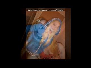 «моя любимая» под музыку Песенка про лучшую подругу****Наташу)))) - Такая песня клевая:))))Вам подружки=**скачала). Picrolla