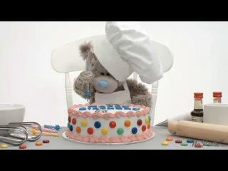Мишка Тедди. С Днём Рождения!!!