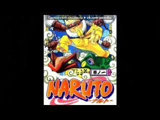 «наруто и сакура в месте» под музыку •●►[Naruto and Akatsuki | Наруто и Акацуки]◄●• - Эндинг. Picrolla