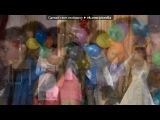 выпускной 2012 под музыку Лимонадный Рот (Lemonade Mouth) - Determinate (Adam Hicks, Bridgit Mendler, Naomi Scott &amp Hayley Kiyoko). Picrolla