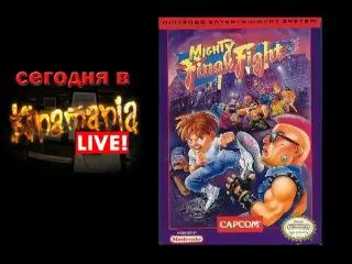 Kinamania Live! выпуск 2. Прохождение игр New Ghostbusters II и Mighty Final Fight. Обзор на Денди, Dendy, картридж, прохождение, nes, 8 бит, приставка, игры, игра,