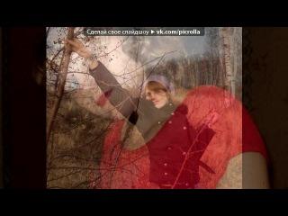 «С моей стены» под музыку Анна Кошмал - Я твой цветочек , твой милый ангелочек<3. Picrolla