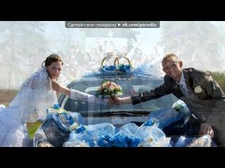 «свадьба» под музыку Тони Брекстон(АбсалютноСупер) - Un-break my heart(Грустно-романтическая песня,спокойная,приятная музыка). Picrolla