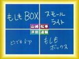 Gaki no Tsukai #824 (24.09.2006) — 500 quizzes 1 (Tanaka Naoki) ENG subbed by Venomghast